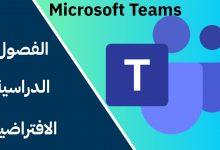 صورة تحميل برنامج تيمز microsoft teams الفصول الافتراضيه 2022 مجاني