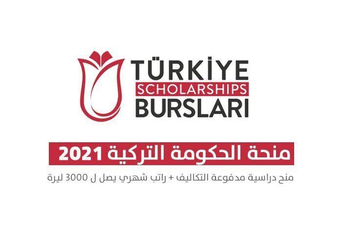 صورة بالتفاصيل: المنحة التركية تفتتح التسجيل للطلاب الاجانب