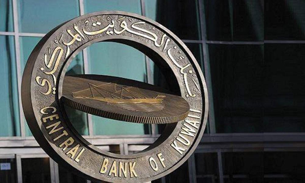 صورة المركزي الكويتي: بإستطاعت البنوك توزيع أرباح 2020
