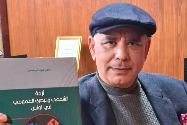 صورة هل الإعلام التونسي مأزوم ؟