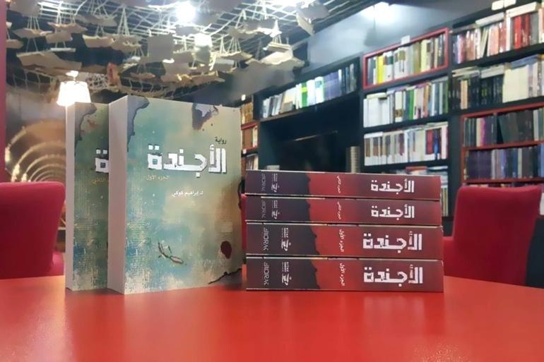 """صورة """"الأجندة"""".. رواية سورية توثق زمن الحب والاغتيالات"""