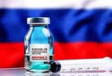"""صورة روسيا تكشف عدد الدول التي منحت موافقة على استخدام لقاح """"سبوتنيك V"""""""