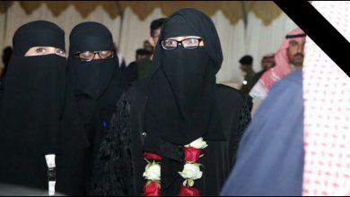 صورة وفاة أميرة سعودية