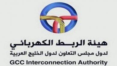 شعار هيئة الربط الكهربائي الخليجي