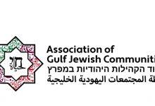 صورة الإعلان عن إنشاء رابطة للمجتمعات الخليجية اليهودية