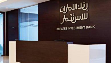 صورة خسائر بالملايين لبنك الإمارات للاستثمار