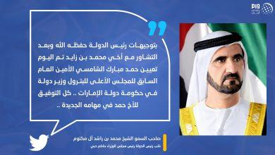 صورة الإمارات تعلن تعيينات جديدة في حكومتها