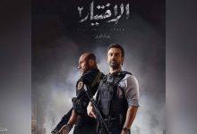 """صورة """"الاختيار 2""""..تجسيد لبطولات الشرطة المصرية في مواجهة الإرهاب"""