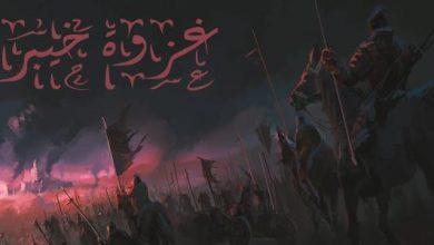 صورة في أي عام وقعت غزوة خيبر؟
