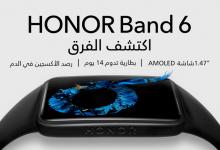 صورة بشاشة أكبر وإمكانيات رائعة إطلاق سوار HONOR Band 6