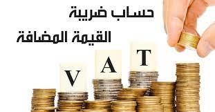 صورة قانون ضريبة القيمة المضافة يدخل حيز التنفيذ في عمان