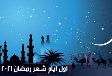 صورة دعاء اليوم الأول من رمضان
