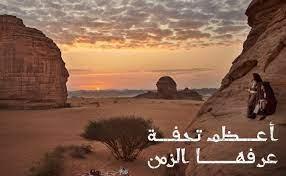 صورة ما هي أعظم تحفة فنية عرفها الزمن، تعتبر من أقدم المحافظات في شبه الجزيرة العربية وموطن الحجر
