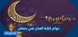 صورة ما هو دوام كتابة العدل في رمضان؟