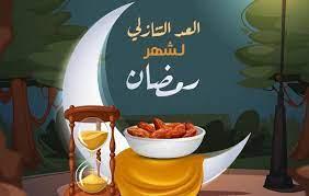 صورة العد التنازلي لشهر رمضان 2021