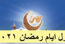 صورة متى رمضان 2021 _ 1442