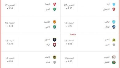 صورة جدول مباريات الدوري السعودي 2021