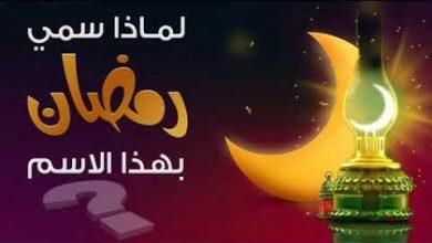 صورة لماذا سمي شهر رمضان بهذا الاسم وهل له أسماء أخرى؟