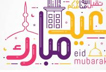 صورة اول أيام عيد الفطر في السعودية 1442 توقيت عيد الفطر