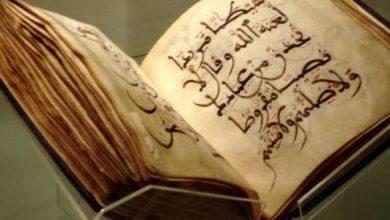 صورة من أول من جمع القرآن الكريم؟