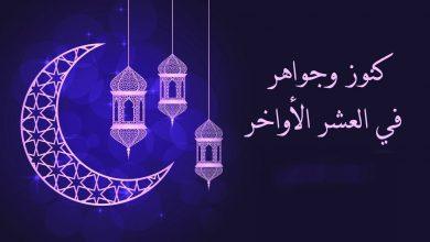 صورة فضل العشر الأوخر من رمضان