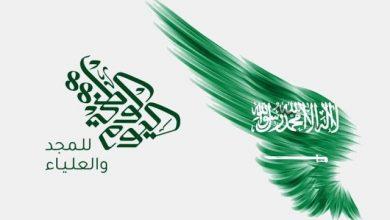 صورة كم باقي على اليوم الوطني السعودي 2021 – 1443