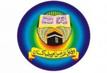 صورة وفاق المدارس نتائج حفظ 2021 – 1442