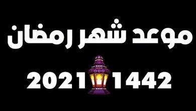 صورة متى رمضان 2021 – 1442 في السعودية