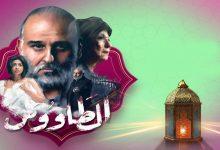 """صورة انتهاء أزمة المسلسل المصري """"الطاووس"""""""