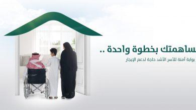 صورة التسجيل في منصة جود الإسكان والرابط الجديد 2021 في السعودية
