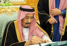 صورة العفو الملكي السعودي الجديد 2021