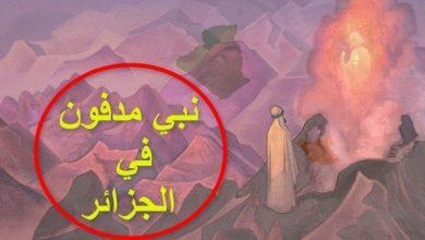 صورة من هو النبي المدفون في الجزائر؟