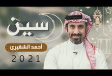 صورة تعطل الموقع الإلكتروني السعودي للتبرع بالأعضاء بعد حلقة للشقيري