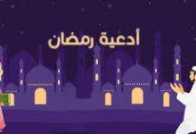 صورة دعاء صيام أول يوم رمضان 2021 – 1442