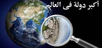 صورة ما هي أكبر دولة في العالم من حيث المساحة؟