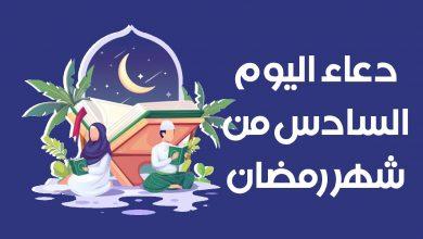 صورة دعاء اليوم السادس من رمضان