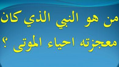 صورة من هو النبي معجزته احياء الموتى؟