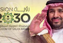 """صورة كيف ترى """"إسرائيل"""" رؤية السعودية 2030"""