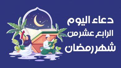 صورة دعاء اليوم الرابع عشر من رمضان