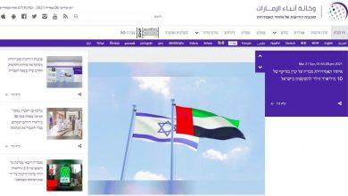 صورة وكالة أنباء الإمارات تضيف اللغة العبرية لموقعها الالكتروني