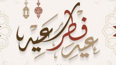 صورة مخالفات عيد الفطر المبارك