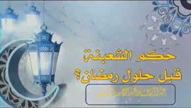 صورة حكم الشعبنة قبل رمضان؟