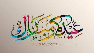 صورة إجازة عيد الأضحى 1442 – 2021