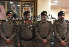 صورة شروط كلية الملك فهد الأمنية للجامعيين 1442