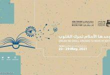 صورة انطلاق فعاليات معرض أبوظبي الدولي للكتاب