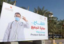 صورة البحرين تعلن تلقي نصف سكانها الجرعة الأولى من لقاح كورونا