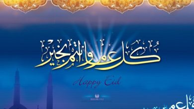 صورة موعد عيد الفطر في معظم الدول الإسلامية