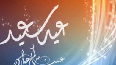 صورة أجمل رسائل عيد الفطر 2021