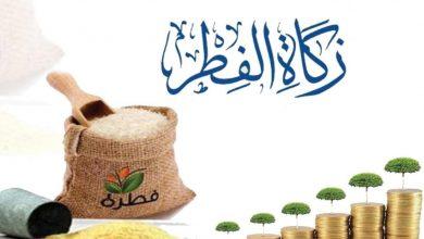 صورة مقدار زكاة الفطر في السعودية 2021 – 1442