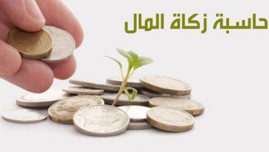 صورة كيف احسب زكاة المال؟